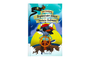 Книга Пиратская книга Малого Вовчика Вайброу И