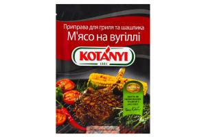 Приправа Kotanyi М'ясо на вугіллі 30г х25