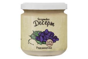 Десерт 12% йогуртовый Изюминка Коза Чка с/б 200г