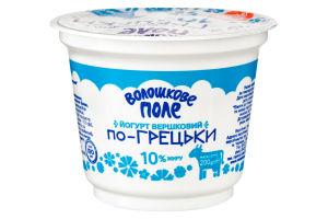 Йогурт 10% сливочный По-гречески Волошкове поле ст 200г