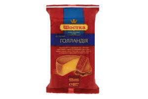 Сыр 45% твердый Голландия Шостка м/у 160г