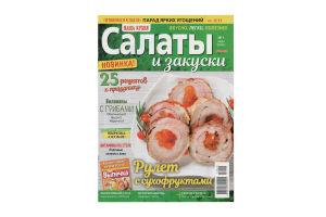 Журнал Наша кухня Салаты и закуска