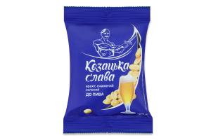 Арахис жареный соленый К пиву Козацька слава м/у 180г
