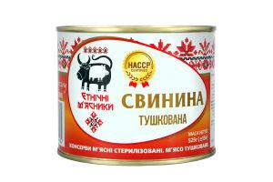 Свинина тушеная Етнічні м'ясники ж/б 525г