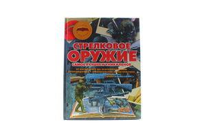 Книга Стрелковое оружие