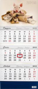 Календар 2019 1шт