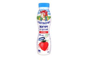 Йогурт 2.5% натуральний Полуниця Слов'яночка п/пл 270г