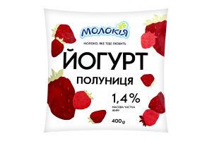 Йогурт Молокія полуниця 1,4% 400г плівка