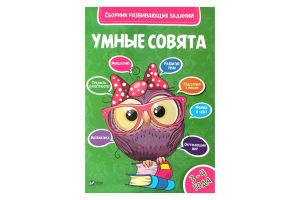 Книга Збірка розвивальних завдань 3-4 роки Розумні совенята Рос Vivat арт.20367