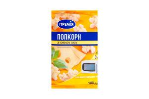 Попкорн Премія вкус сыра для микроволновой печи