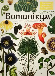 Книга Вид.Старого Лева Ботаникум