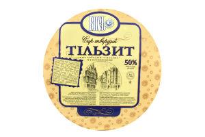 Сыр 50% твердый Тильзит Вись кг