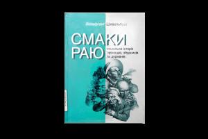 Книга Ніка-центр Вкус рая Социальная истор приправ