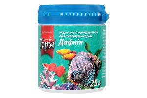 Корм сухой натуральный для аквариумных рыб Дафния Topsi п/у 25г