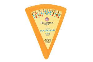 Сыр 50% твердый Российский классический Світловодські сири кг