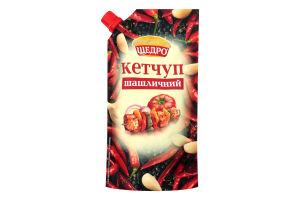 Кетчуп пастеризованный Шашличный Щедро д/п 250г