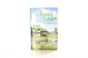 Книга Дизайн сада своими руками Медиа Групп