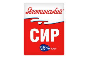 Творог 9.5% Яготинський м/у 200г