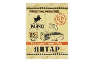 Сыр плавленый 55% Янтарь Ранчо м/у 70г