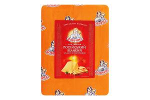 Сыр 50% твердый Российский большой Добряна кг