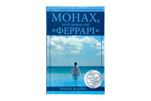 Книга Монах,який продав свій Феррарі