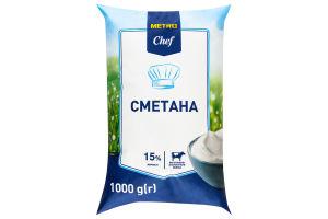 Сметана 15% Metro Chef м/у 1000г