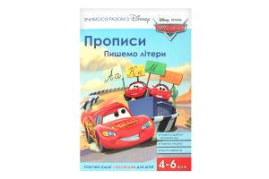 Книга Disney Тачки Пишемо літери Прописи