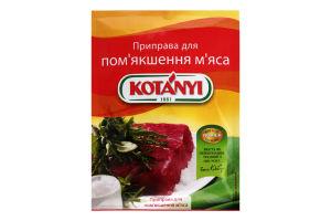 Приправа для пом'якшення м'яса Kotanyi м/у 25г