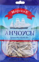Анчоуси сушені солоні Морские м/у 36г