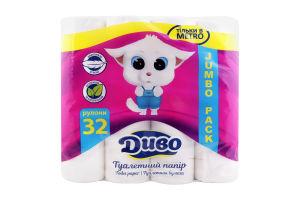 Папір туалетний 2-х шаровий Jumbo Pack Диво 32шт