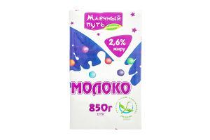 Молоко 2.6% Млечный путь м/у 850г