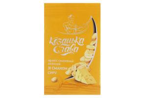 Арахис Козацька слава со вкусом сыра 30г