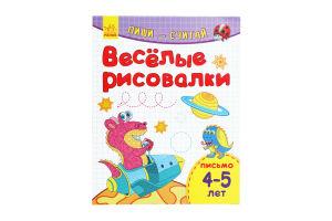 Книга Ранок ПишиСчитай Вес рисовал Письмо 4-5л рус