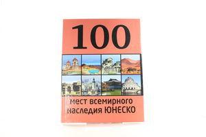 Книга 100 мест всемирного наследия ЮНЕСКО Ексмо