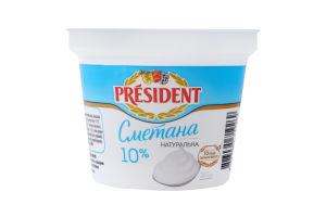 Сметана 10% President ст 180г