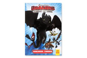 Комикс Опасности глубины Dragons Riders of berk Видавництво Ранок 1шт