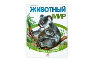 Книга Ранок Познаем и исследуем Животный мир рус