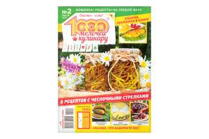 Журнал 1000 дрібниць кулінару 1шт