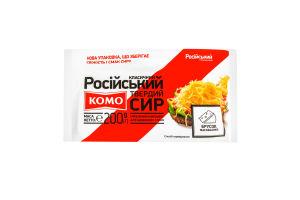 Сир 50% Російський класичний Комо м/у 200г