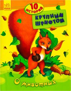 Книга Ранок 10историй больш.шрифтом О животных рус