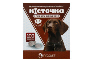 Прикормка для собак мінерально-вітамінна з пивними дріжджами Кісточка Продукт 100шт