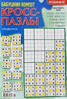 Журнал Кросс-пазли Бабушкин компот 1шт
