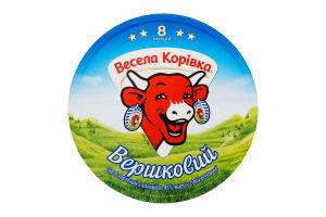 Сир плавлений 46% з кальцієм Вершковий Весела Корівка к/у 120г