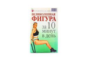 Книга Великолепная фигура за 10 минут в день