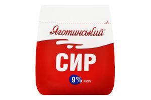 Творог 9% Яготинський м/у 350г