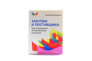 Книга Е.Бузукова Закупки и поставщики
