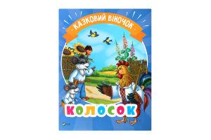 Книга Vivat Сказочный веночек Колосок укр