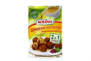 Приправа Kotanyi Шведс котлетки з коричнев соусом 25+12г