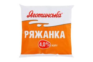 Ряжанка 4% Яготинська м/у 400г