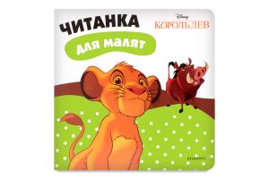 Книга для детей от 3лет Король лев Читалка для малышей Disney Egmont 1шт